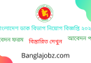 Post Office Job Circular 2021